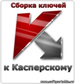 Скачать ключ для касперского свежее 2012
